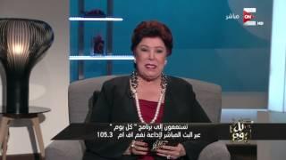 رجاء الجداوي عن غياب عمرو أديب عن برنامجه: أنا مرعوبة