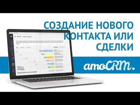 Аmocrm контакты, компании: Создание контакта и сделки