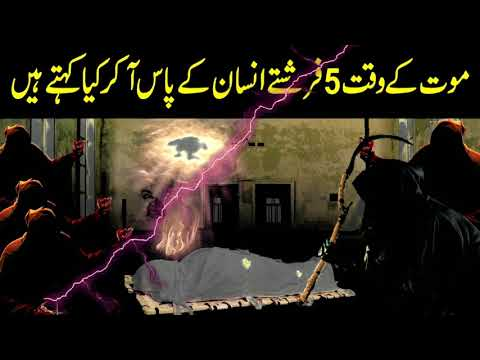 Martay Waqt 5 Farishtay Aa Kar Kiya Kehte Hain _ 5 Death of Angel's in Urdu Hindi