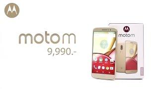 แกะกล่อง Moto M สมาร์ทโฟนสุดหรู สวยด้วยพรีเมียมดีไซน์ และวัสดุระดับโลก