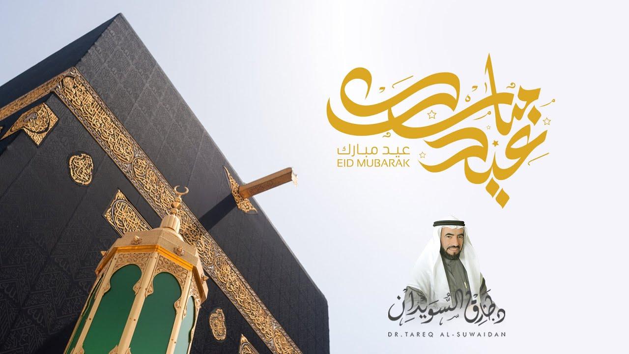 تهنئة عيد الأضحى المبارك 2020 | د.طارق السويدان
