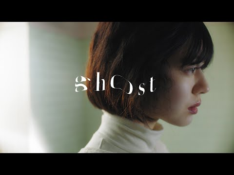 羊文学「ghost」Official Music Video