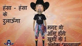 """HSA-HSA KE ROOLAOONGA (हंसा-हंसा के रूलाऊंगा !) Ashok """"Matwala"""""""