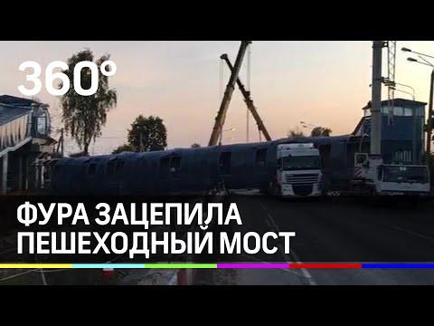 Негабаритная фура протаранила мост под Наро-Фоминском