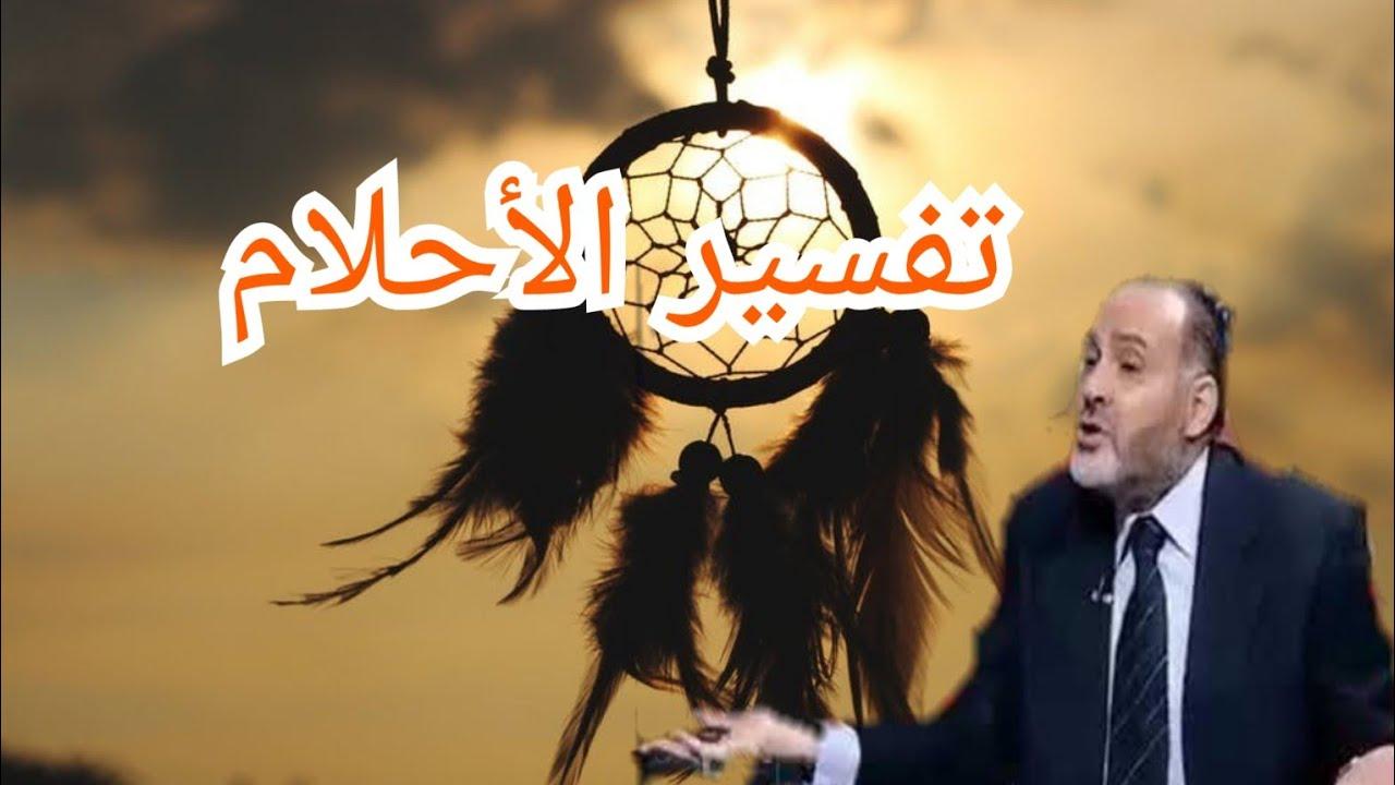 #محمد_هدايه / حقيقة تفسير الأحلام