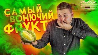 Самый вонючий фрукт / НЕ ВЕЗИТЕ ДУРИАН В ТАКСИ