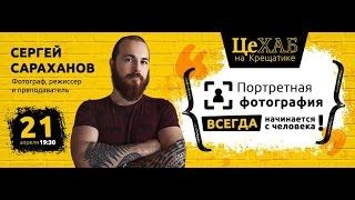ЦеХАБ: Лекция Сергея Сараханова