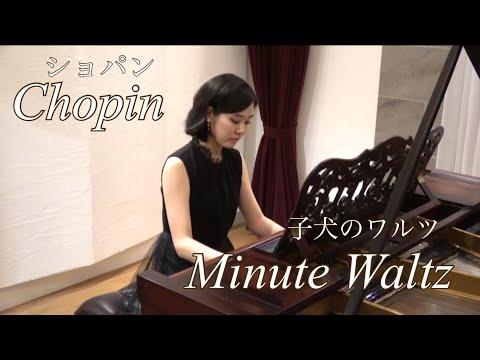 """ショパン「子犬のワルツ」Chopin """"Minute Waltz"""" with Pleyel 野上真梨子 Mariko Nogami"""