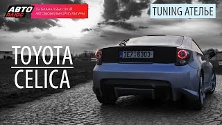 Тюнинг Ателье - Toyota Celica - АВТО ПЛЮС(Подписывайся на свежие тест-драйвы - http://www.youtube.com/subscription_center?add_user=redmediatv Тюнинг Ателье - Toyota Celica Присоединяйт..., 2015-04-05T10:00:03.000Z)
