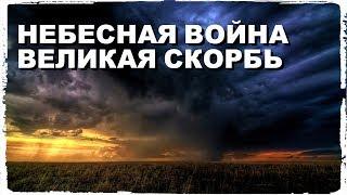 Небесная Война - Великая Скорбь