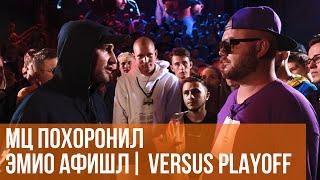 МЦ ПОХОРОНИЛ vs. ЭМИО АФИШЛ | VERSUS PLAYOFF