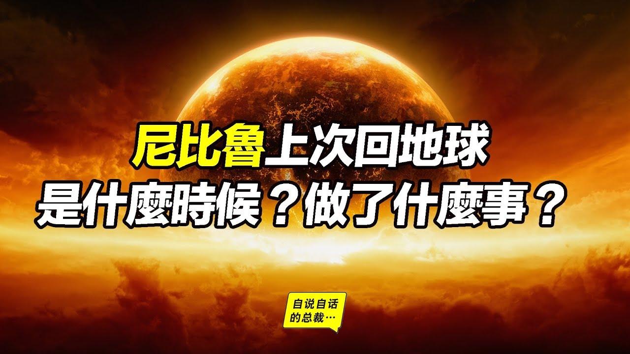尼比魯上次回地球是什麼時候?做了什麼事? 自說自話的總裁