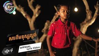 សារពីមនុស្សល្ងង់/Sa Pi Monus Lgong - ធឿន បុរី [ Video Lyrics ]