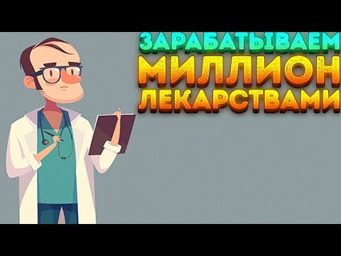 ЗАРАБАТЫВАЕМ МИЛЛИОН ЛЕКАРСТВАМИ! - Big Pharma