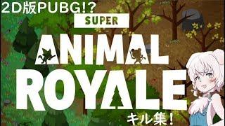SuperAnimalRoyale プチキル集!!