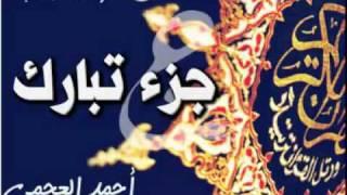 Repeat youtube video جزء تبارك - أحمد العجمي
