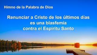 Canción cristiana | Renunciar a Cristo de los últimos días es una blasfemia contra el Espíritu Santo