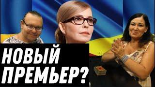 Тимошенко метит в Премьеры? Юля пытается вернуться? Идеальная пара #169