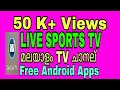 Live Sports and news tv Android application in malayalam  part-1 [zan live tv]