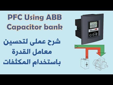 شرح عملى لتحسين معامل القدرة الكهربائية باستخدام المكثفات | PFC Using ABB Capacitor Banks
