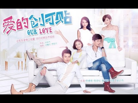 Our Love ep 1 (Engsub) Chinese Romance Drama