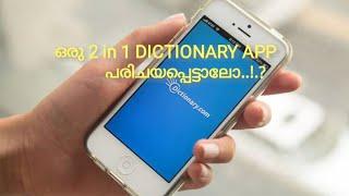 2 in 1 DICTIONARY APP കണ്ടിട്ടുണ്ടോ..!..? ഇല്ലെങ്കിൽ ഇതൊന്നു കണ്ടു നോക്കൂ...!👌
