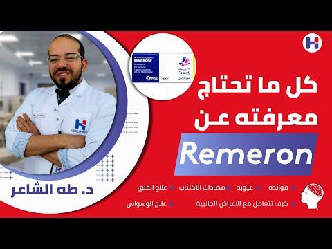 Remeron(mirtatazepine) دواء ريميرون من الألف للياء مع معرفة كيفية تقليل آثاره الجانبيه