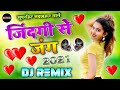 Zindagi Se Jung[Dj Remix]Love Dholki Special Hindi Dj Viral Song By Dj Rupendra Style