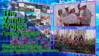 The Venus Project - Проект Венера - Введение в Ресурсо-Ориентированную Экономику.