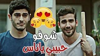اهدي هي لأغنية لحبيبك🙊 - فقط للعشاق😚 - شوفو حبيبي ياناس❤ - اصلي ومراد - الحب لايفهم الكلام 2018