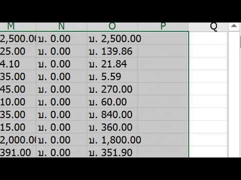 การนำผลการคำนวณราคาจาก  SketchUp+Profile Builder ส่งไป  Excel