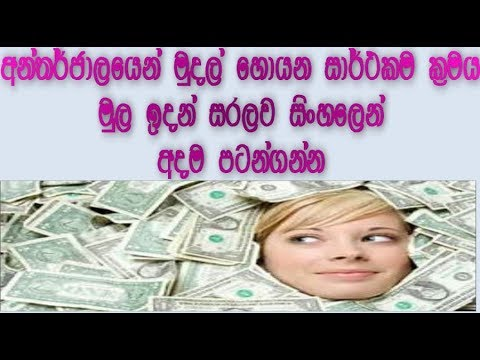 microworkers sinhala ,sinhala online job full video
