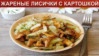 КАК ПРИГОТОВИТЬ ЖАРЕНЫЕ ЛИСИЧКИ С КАРТОШКОЙ Вкусные и ароматные грибы с картошкой на сковороде