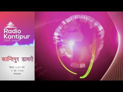 Kantipur Diary 6:30am - 22 May 2018