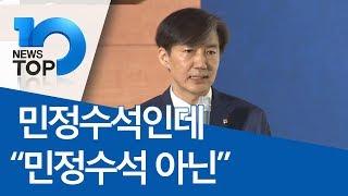 """민정수석인데 """"민정수석 아닌"""""""