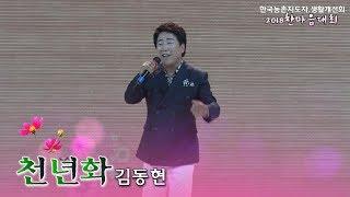 가수김동현/천년화/2018청송한마음대회초대가수