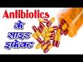 Antibiotics के साइड इफेक्ट -  Reduce the Side Effects of Antibiotics