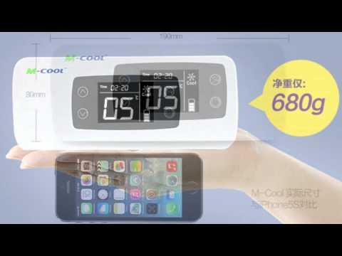 M Cool Insulin Cold Box Portable Mini Fridge Youtube