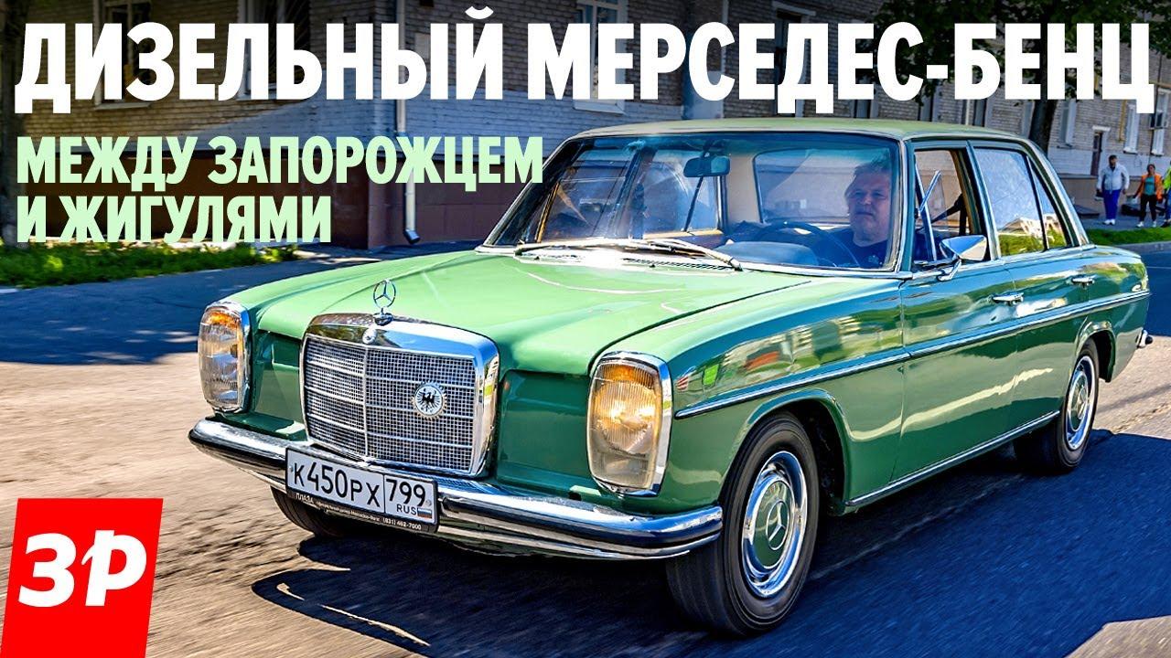 Когда Мерседес был слабее Жигулей / дизельный Mercedes W115