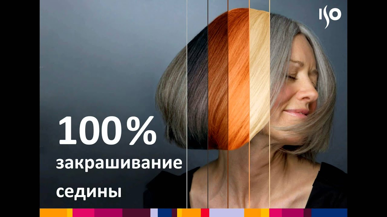 Iso i.color краска для волос купить