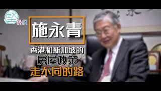【新加坡直擊】新加坡居屋 香港人流口水