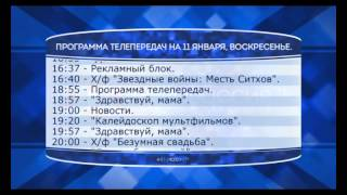 """Программа телепередач канала """"Новороссия ТВ"""" на 11.01.2015"""