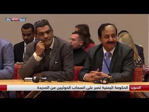 السويد.. الأطراف اليمنية تبحث خطوات بناء الثقة لإطلاق مسارات المباحثات
