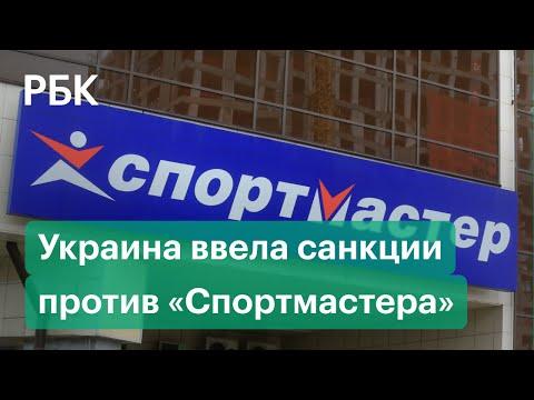 Украина ввела санкции против сети магазинов «Спортмастер»