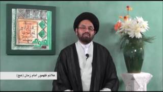 The Sings Of Reappearance Of The IMAM MAHDI AJTF Part 19  By Allama   Syed Shahryar Raza Abidi