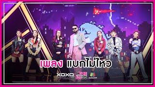แบกไม่ไหว - ทีม Fox ft. UrboyTJ | 4EVE Girl Group Star