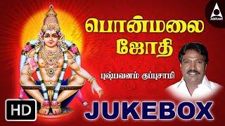 Ponmalai Jothi Jukebox – Songs of Ayyappan- Tamil Devotional Songs