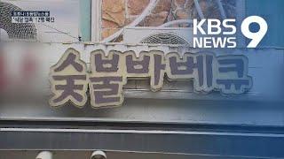 서울 시내 식당 3곳에서 12명 확진, 접촉자 258명…