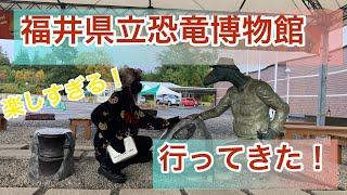 くれなちゃんねるを見てくれてありがとうございました!!   今回は!お友達と 【福井県立恐竜博物館】に行って来ました〜!