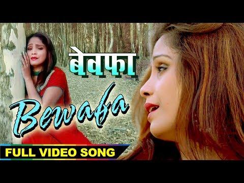 AMRITA DIXIT का ये गीत सुनकर आप अपने आंसू नहीं रोक पाओगे | Bewafa | बेवफा | Bhojpuri Hit Sad Song